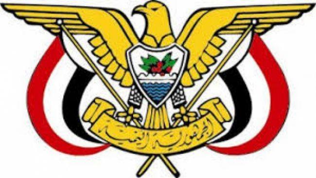 بالوثيقة فضائح تعامل الرئاسة اليمنية مع الوظيفة العامة