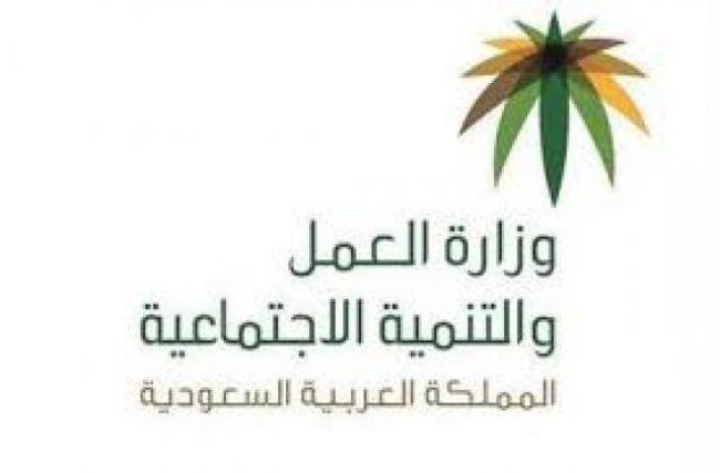 وزير العمل السعودي يصدر قراراً بحظر هذا الامر في المنشآت واماكن العمل.. تعرف عليه لتجنب الغرامة؟